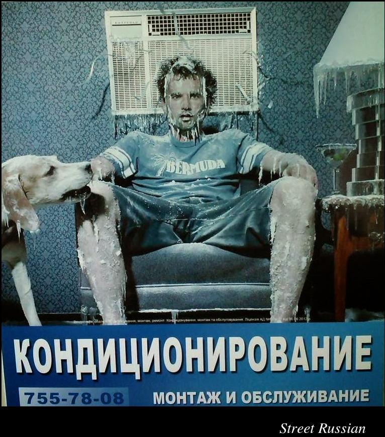 Ukraine_air_conditioning