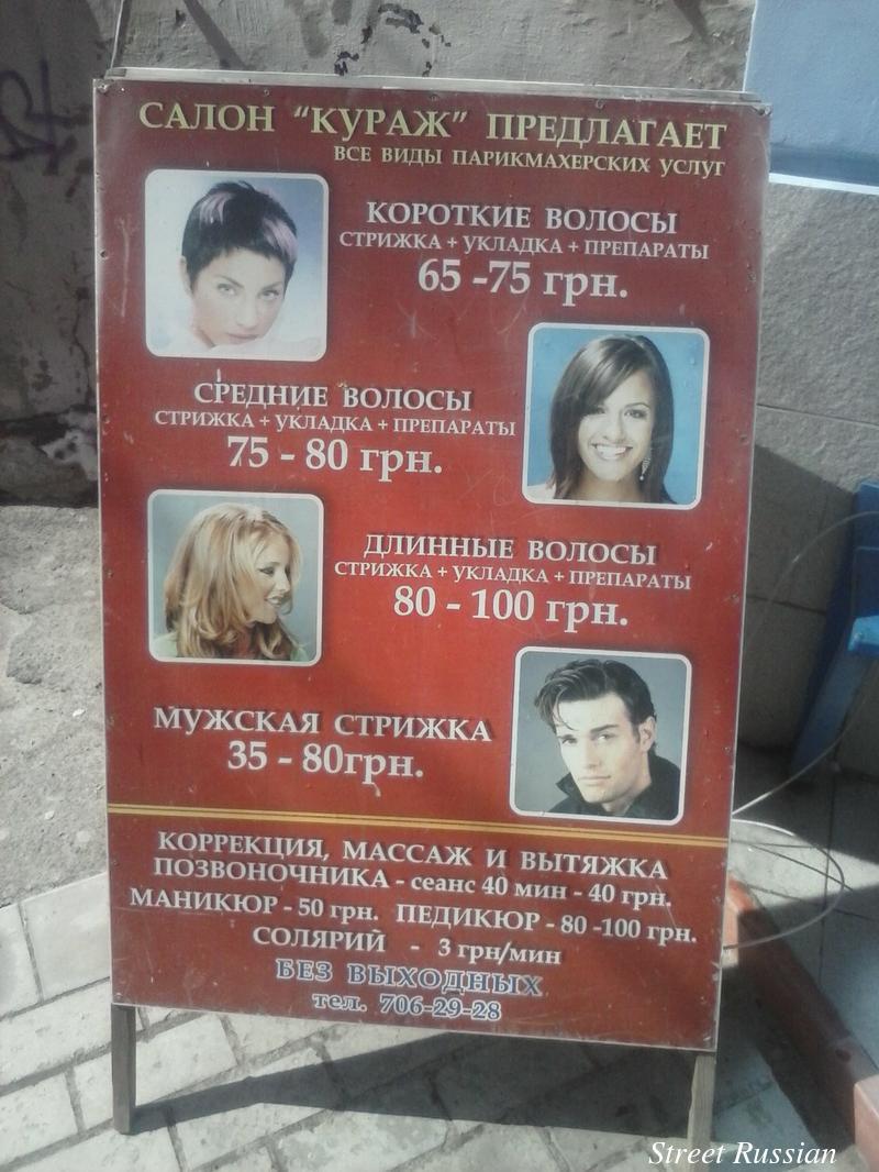 Ukraine_haircuts