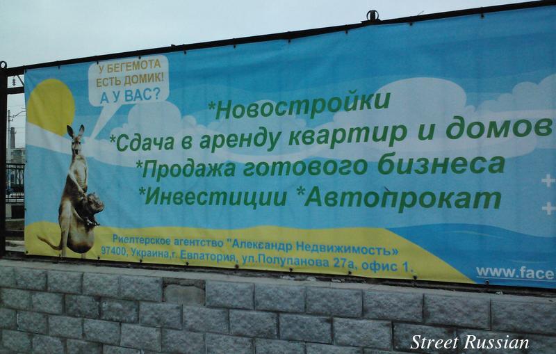 housing_ad_Crimea