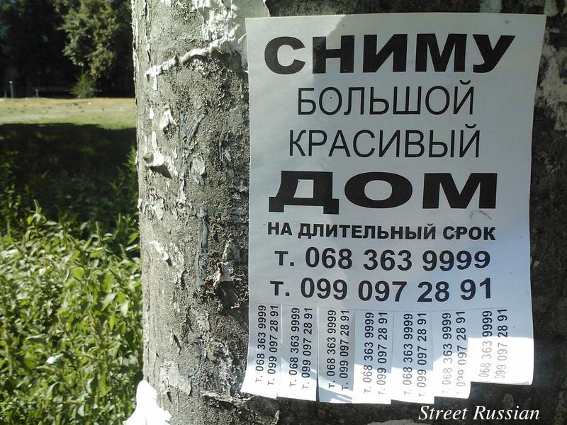housing_ad_Ukraine