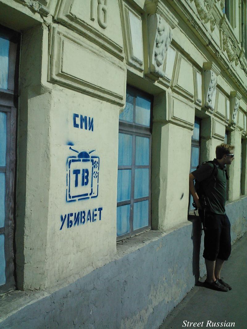 mass_media_kills_Ukraine