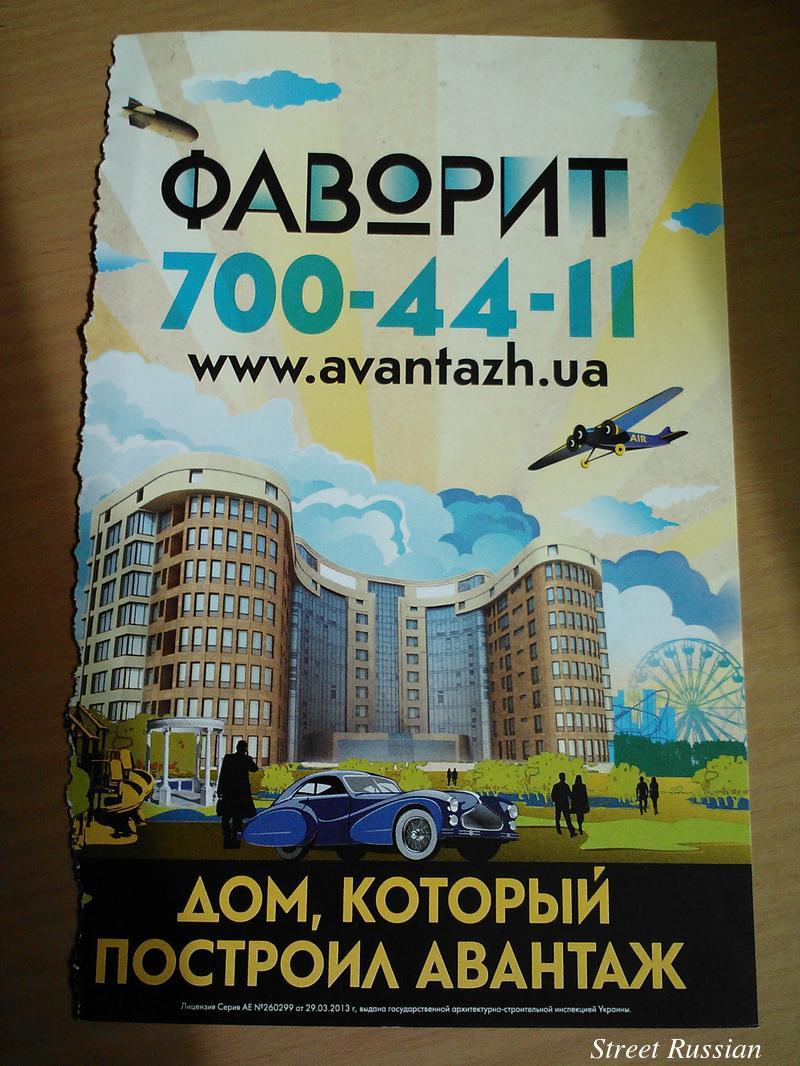 ukraine_favorit