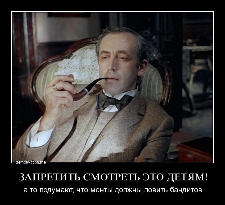 Russian_Sherlock_Holmes