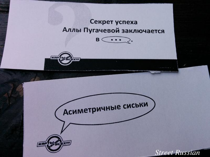 Russian_cards_against_humanity2
