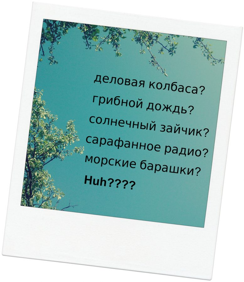 puzzling_Rusian_phrases