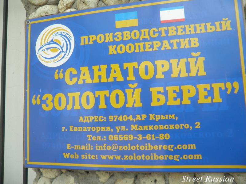 Crimea_Golden_Shore_sanitorium