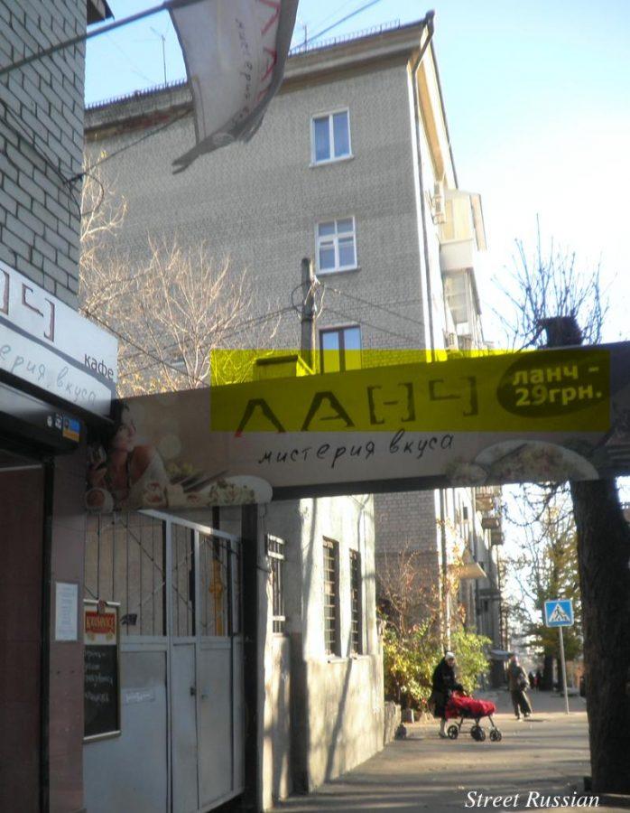 Kharkiv_lunch_cafe