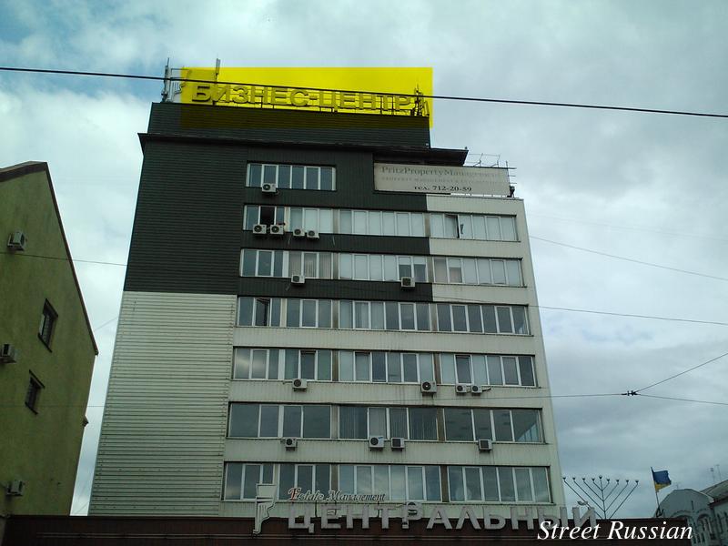 Russian_business_center