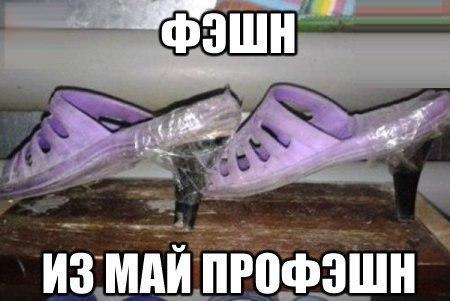 Russian_fashion