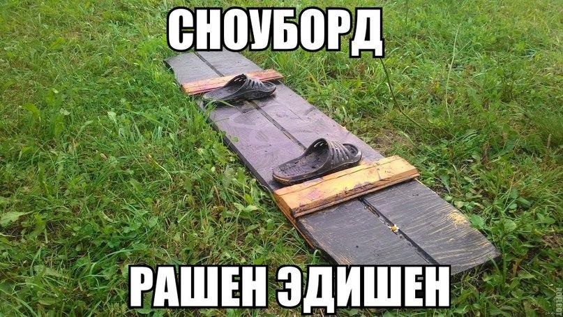 Russian_snowboard