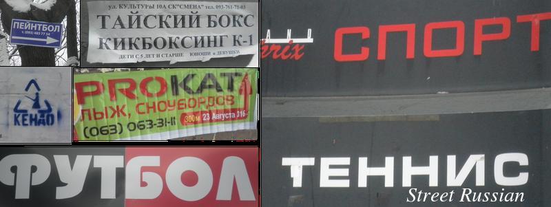 Russian_sports