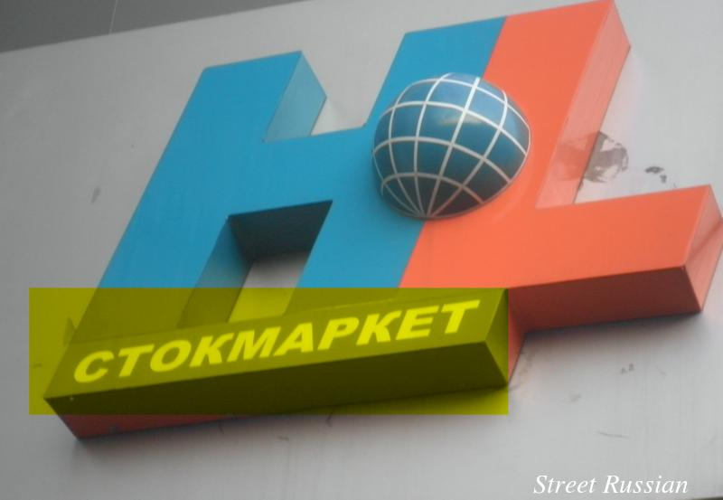 Russian_stockmarket