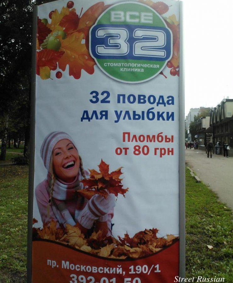 Ukraine_dentist_ad