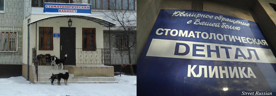 Ukraine_dentists