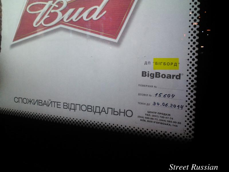 Ukrainian_billboard