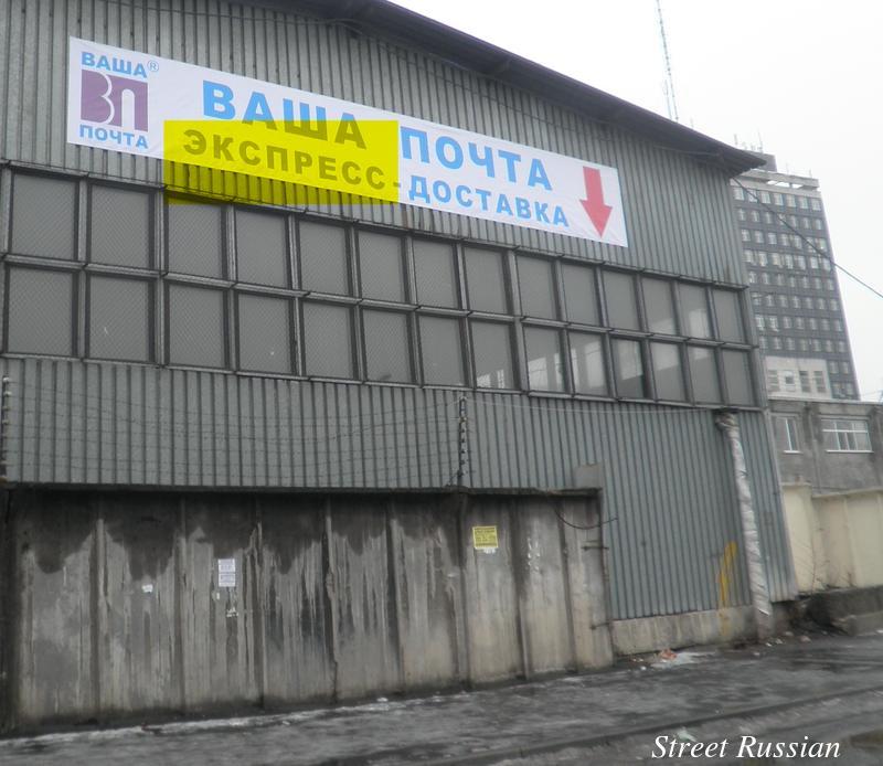 Ukrainian_post_office