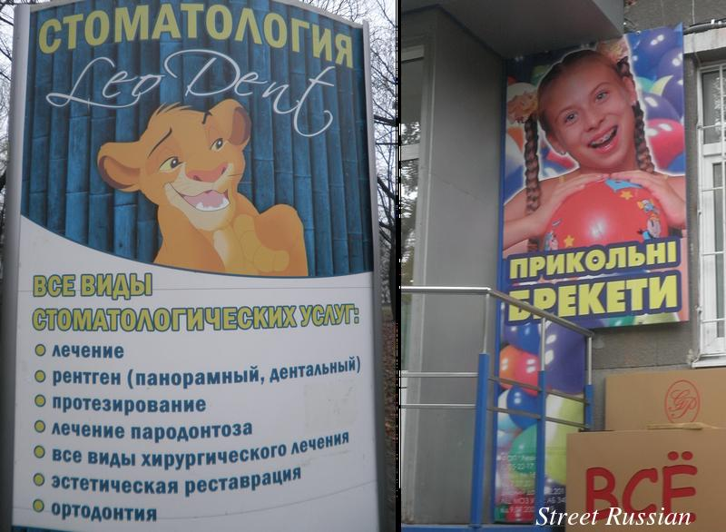 dentist_in_Russian