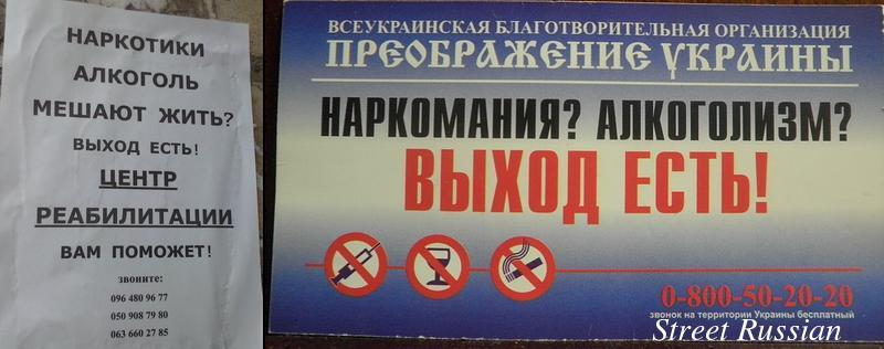 drug_and_alcohol_rehabilitation_Ukraine