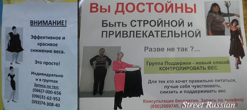 lose_weight_in_Russian