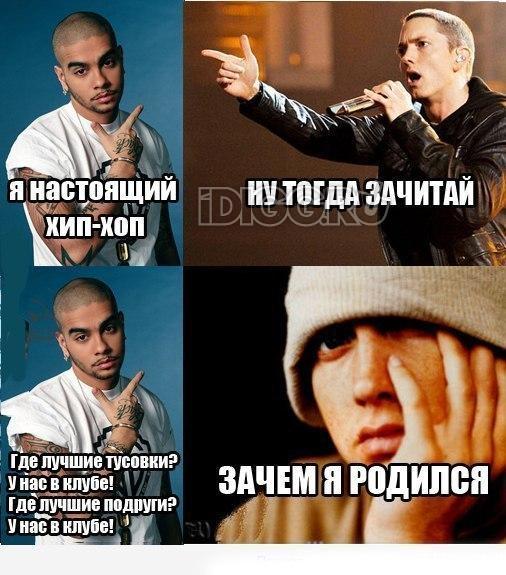 timati_meme2