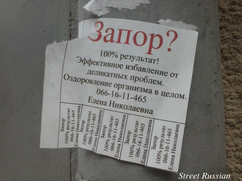zapor_Russian