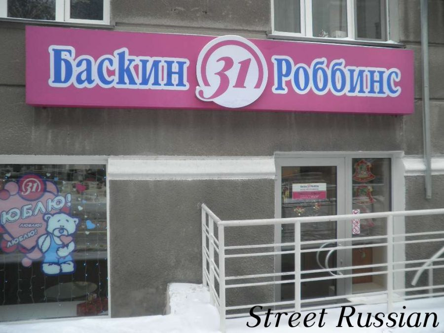 Baskin_Robbins_Ukraine