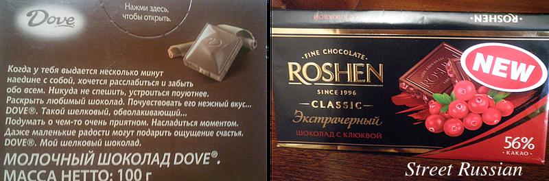 Russian_chocolate