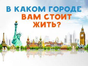 city_quiz