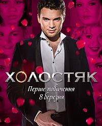 holostyak-3-sezon