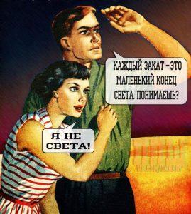 not_Sveta