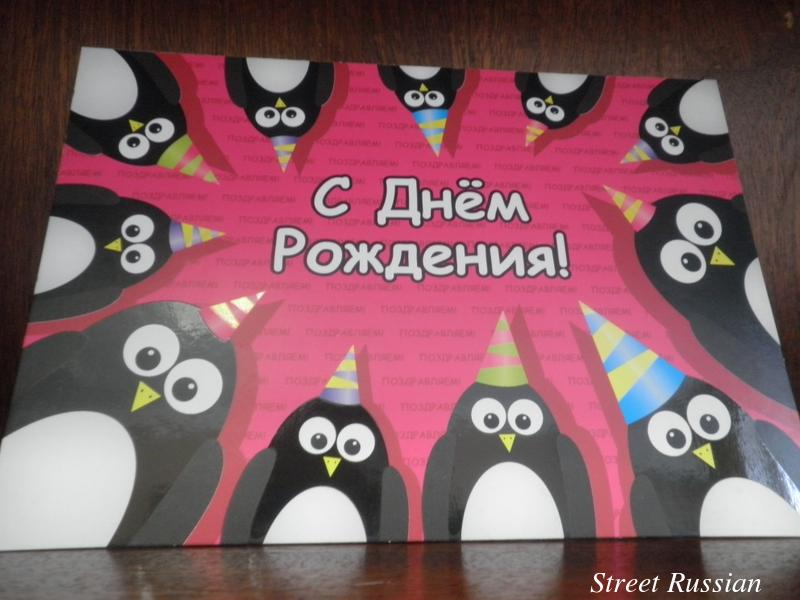 Happy_Birthday_Russian
