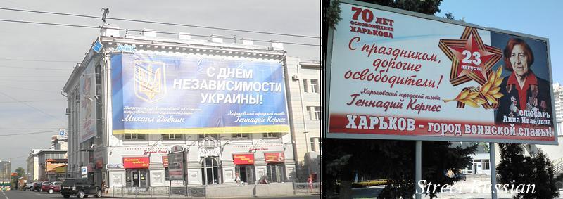 Kharkiv_Ukraine_holidays