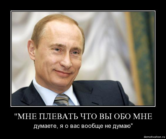 Putin_dont_care