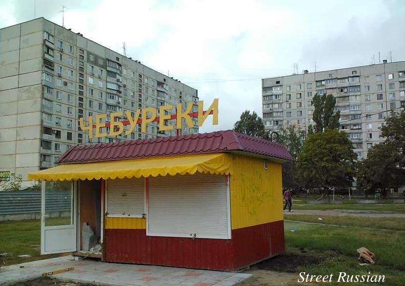 Kharkov_chebureki_stand