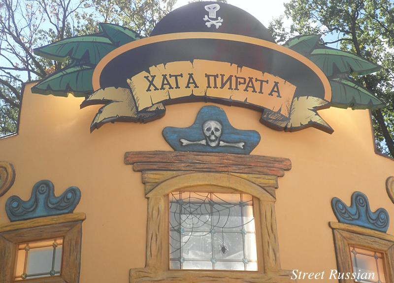 Pirate_Hut_Ukraine