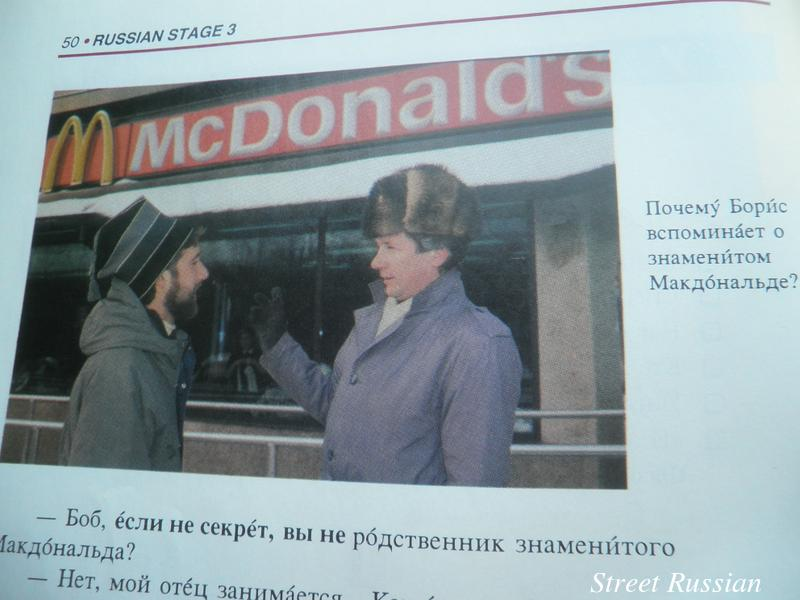 Russian_Stage_3_McDonalds