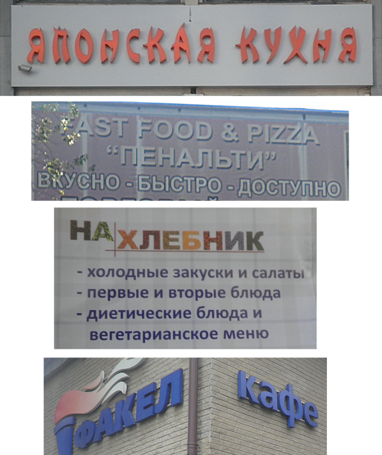 Russian_restaurant_names2