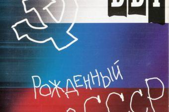 Soviet rock bands: ДДТ