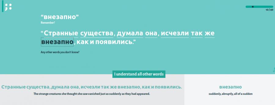 Morpheem_Russian_screenshot