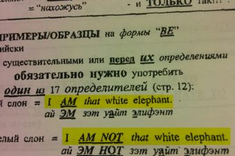 When Russian speakers learn English…