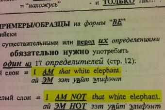 When Russian speakers learn English…