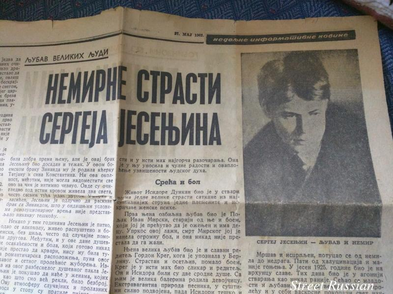 Sergei_Yesenin