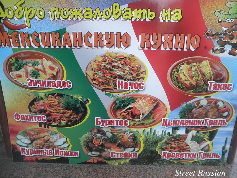 La_Cucaracha_Kharkiv_mexican_food