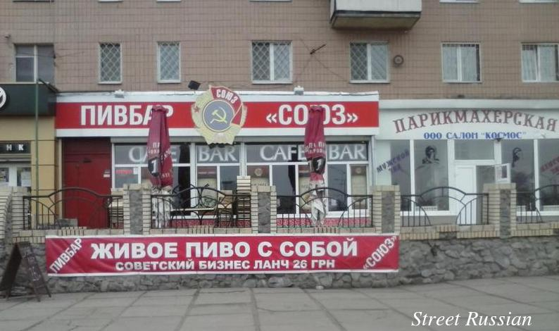 Pivbar_Soyuz_Kharkiv