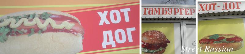 Russian_fast_food