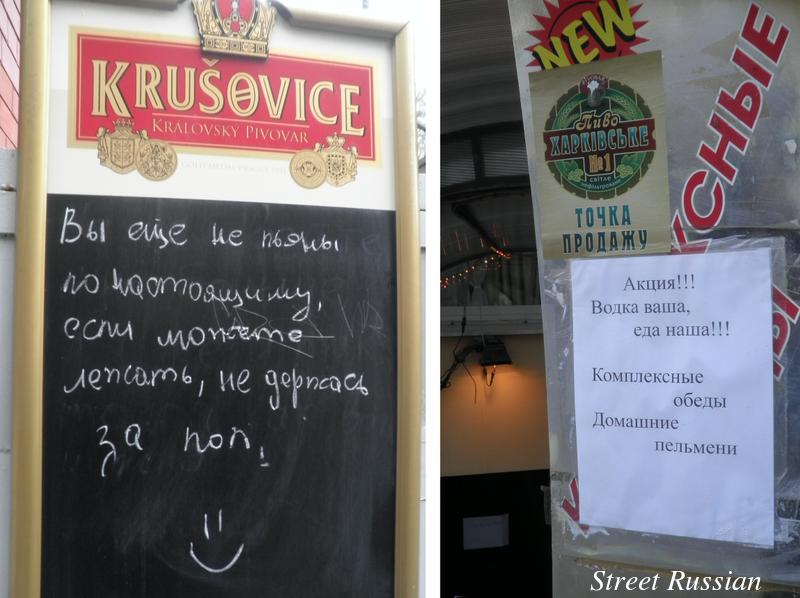 bar_signs_russian
