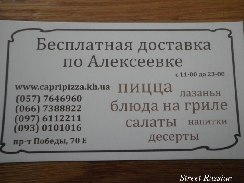 capri_pizza