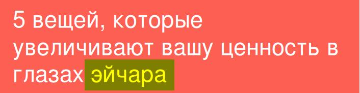 HR_Russian