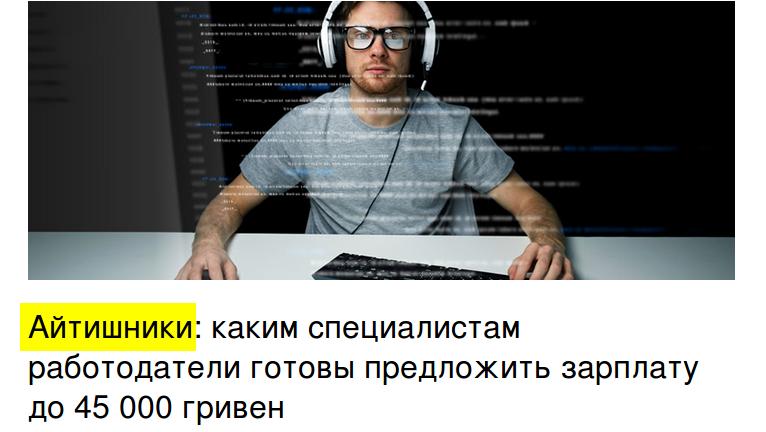 IT_Russian