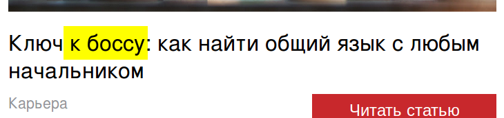 boss_Russian